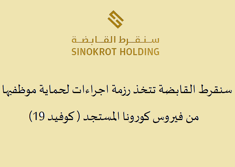 Sinokrot Holding is taking a package of measures to protect its employees from the emerging corona virus, Covid 19.